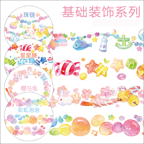 Colorful Lovely Koala Stars Cockhorse Shiba Sugar Bubble Sakura Rabbit Bowknot Washi Tape DIY Planner Scrapbooking Masking Tape