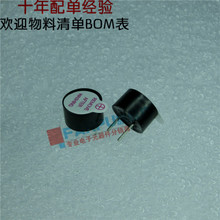 Active buzzer 3V 3.3V 9 * 5.5 (9mm * 5.5mm) Electromagnetic integrated quality --CQWYJZ(China (Mainland))