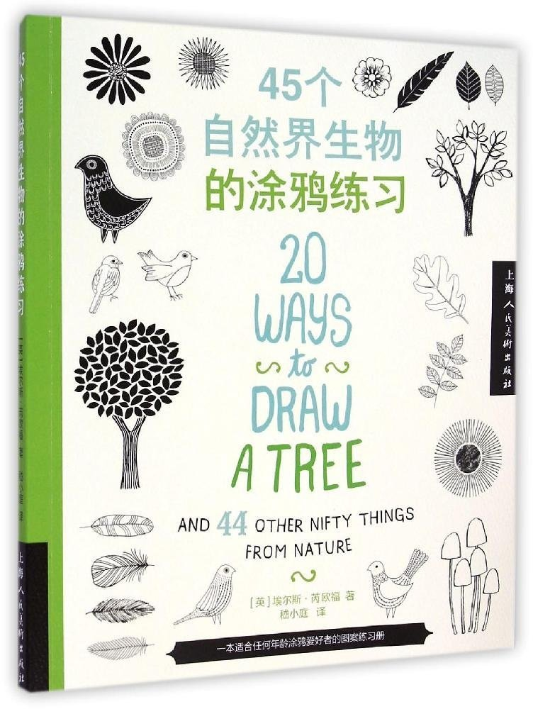 20 Ways to Draw a Tree and 44 Other Rufty Things from Nature in Chinese Coloring Book for Adult Children