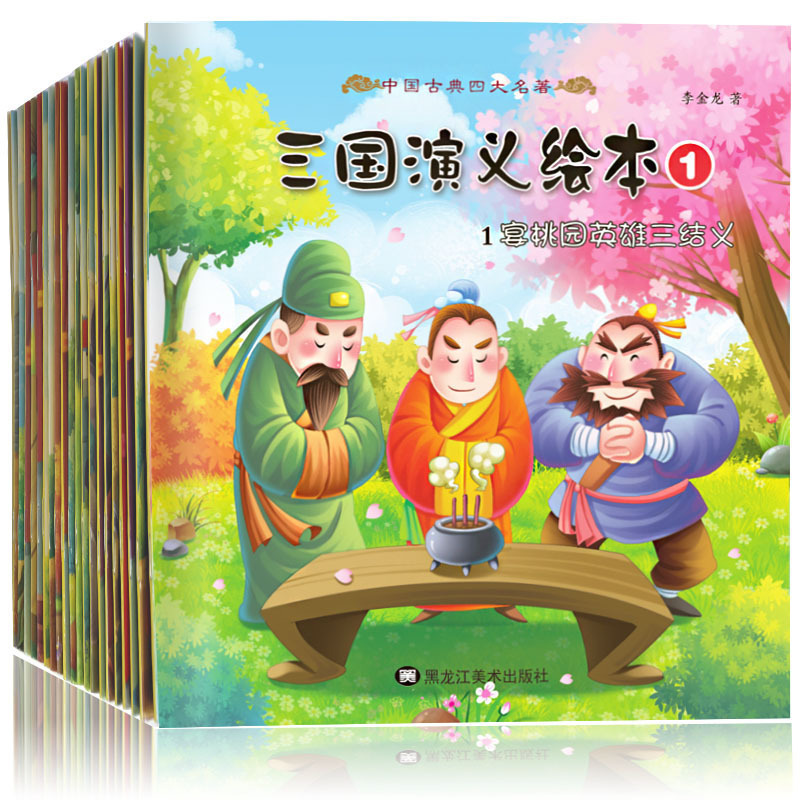 Chinese Bedroom Stories Books With Pinyin Romance Of The Three Kingdoms Children Comic Book Classic Fairy Tales Enlightenment