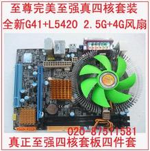 G41 computer motherboard l5420 quad-core 2.5g ddr 3 4g solid capacitor