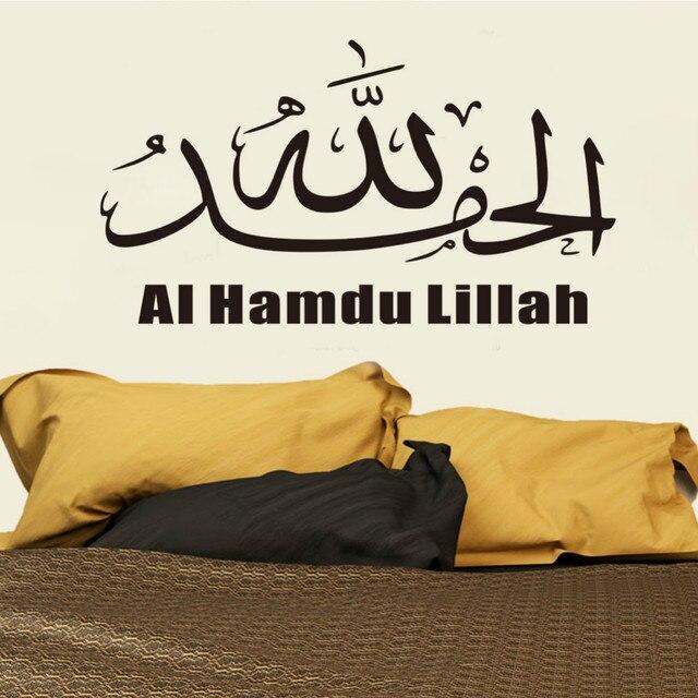 Kalligrafie al-hamdu-lillah1 Islamitische muursticker woondecoratie woonkamer verwijderbare diy Arabische Moslim muurstickers
