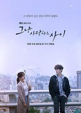 《只是相爱的关系》2017年韩国剧情,爱情电视剧在线观看