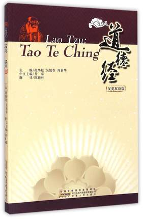 Chinese & English Bilingual  Lao Tzhu : Tao Te Ching For Learning Chinese Culture Best Gifts a concise chinese english dictionary of chinese food and drink bilingual