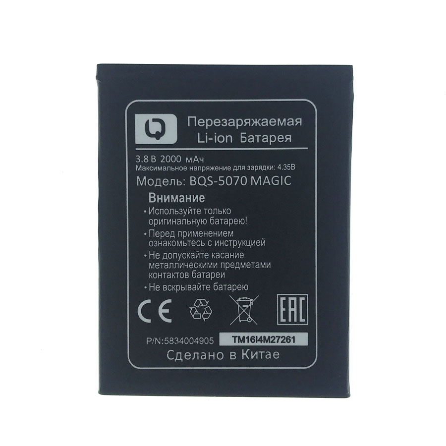 Wisecoco NEW Battery For BQ BQS-5070 Magic Nous NS 5004 Battery Cell Phone Repair Replacement Accessory +tracking number