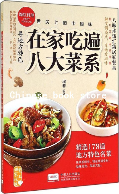 Chinese cooking book eight kinds of most famous native food love chinese cooking book eight kinds of most famous native food love to go home for forumfinder Choice Image
