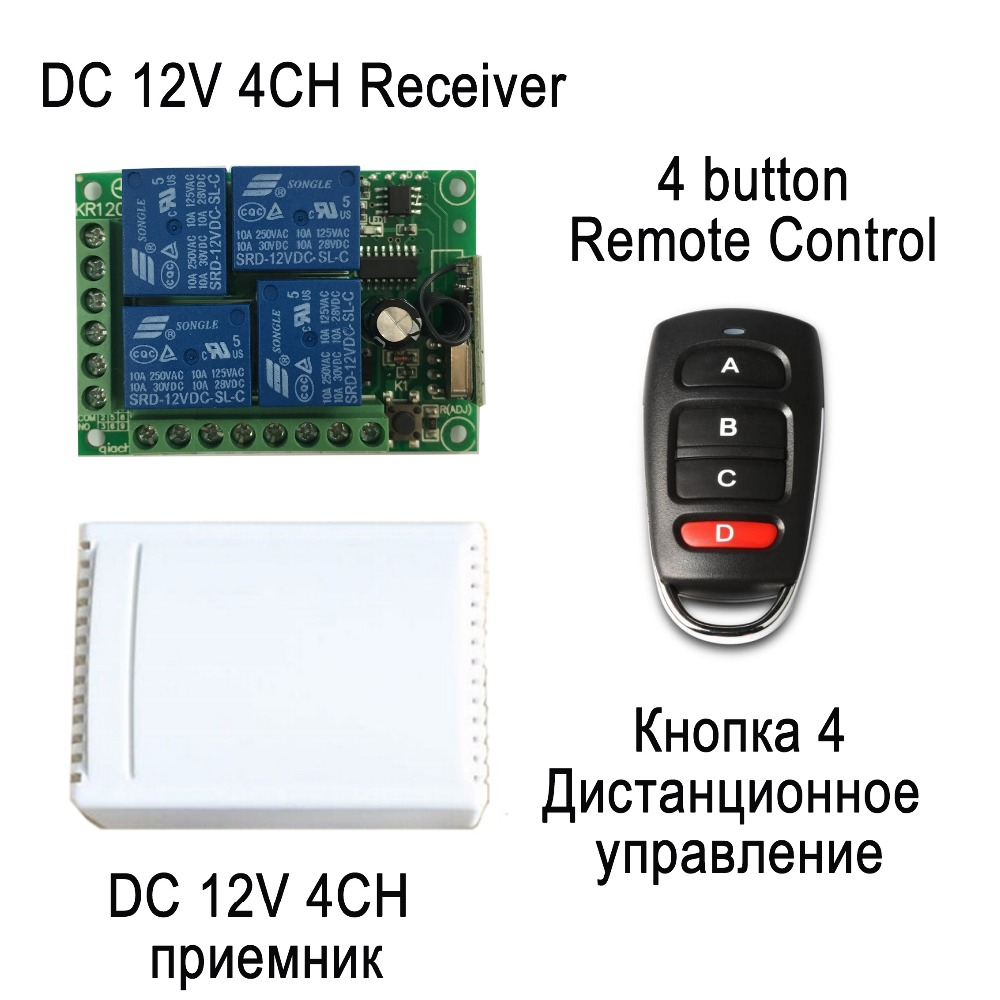 433Mhz Universal Wireless Remote Control Switch DC 12V 4CH Relay Receiver Module and RF Transmitter & 4 Button Remote Controls dc 12v 1ch 433 mhz universal wireless remote control switch rf relay receiver module and transmitter electronic lock control diy