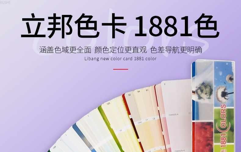 Renkli Atla Ulusal Renk Ornekleri 1881 Boya Karti Modulasyon Cizim
