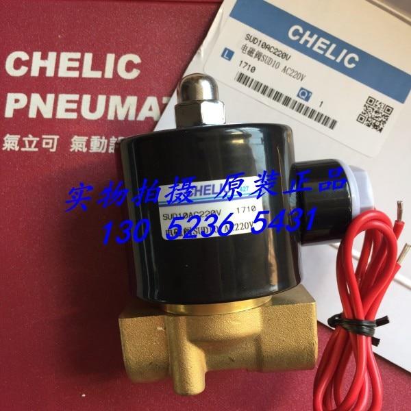 CHELIC solenoid valve SUD-6 SUD-8 SUD-10 SUD-6H SUD-8H SUD-10H AC220V DC24V taiwan chelic solenoid valve sv 6102 k ac220v