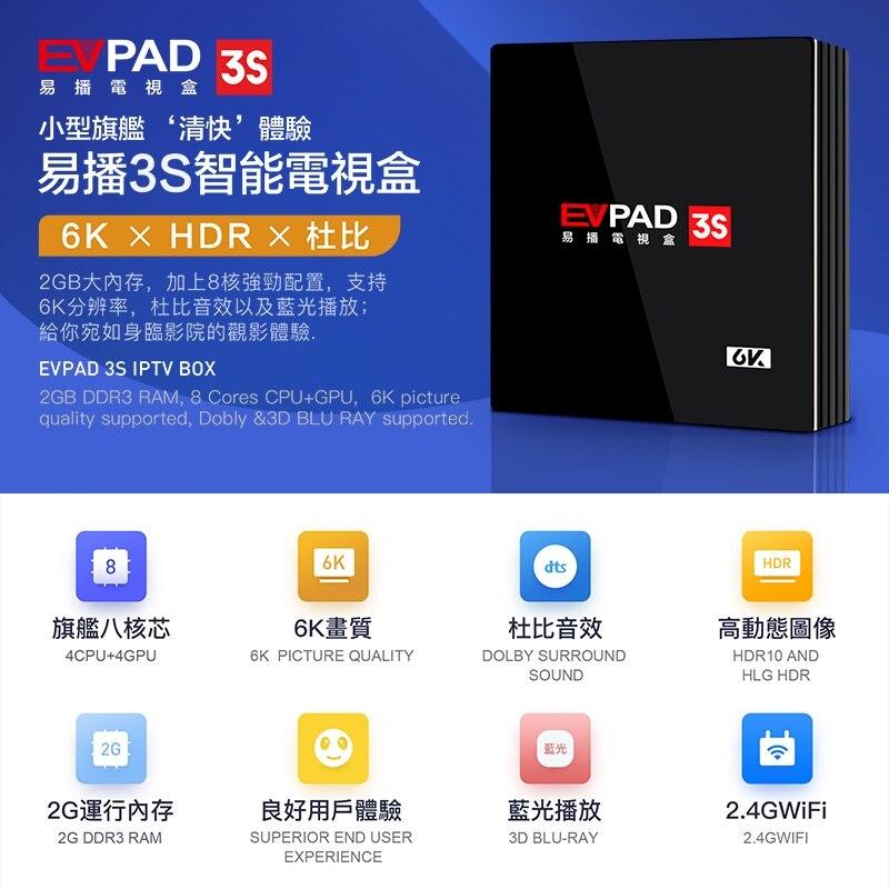 [Genuine]Latest iptv EVPAD 3 tv box 3s/max with free TV for Chinese Korea  Japan India Indonesia HK Taiwan Singapore Malay US UK