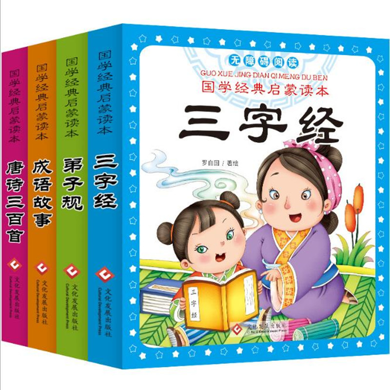 Ancient Chinese Literature Idiom story disciple gage tang poetry reading three Character Classic Color Pinyin version 4pcs/set moreusee original literature