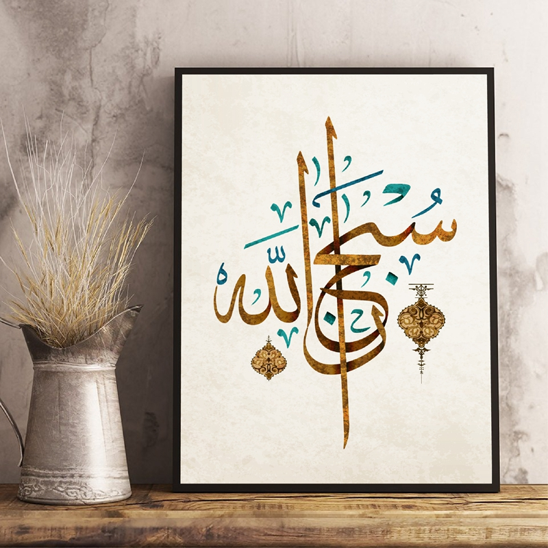 Vintage Arabic Islamic Calligraphy Koran Canvas Painting Home Decor