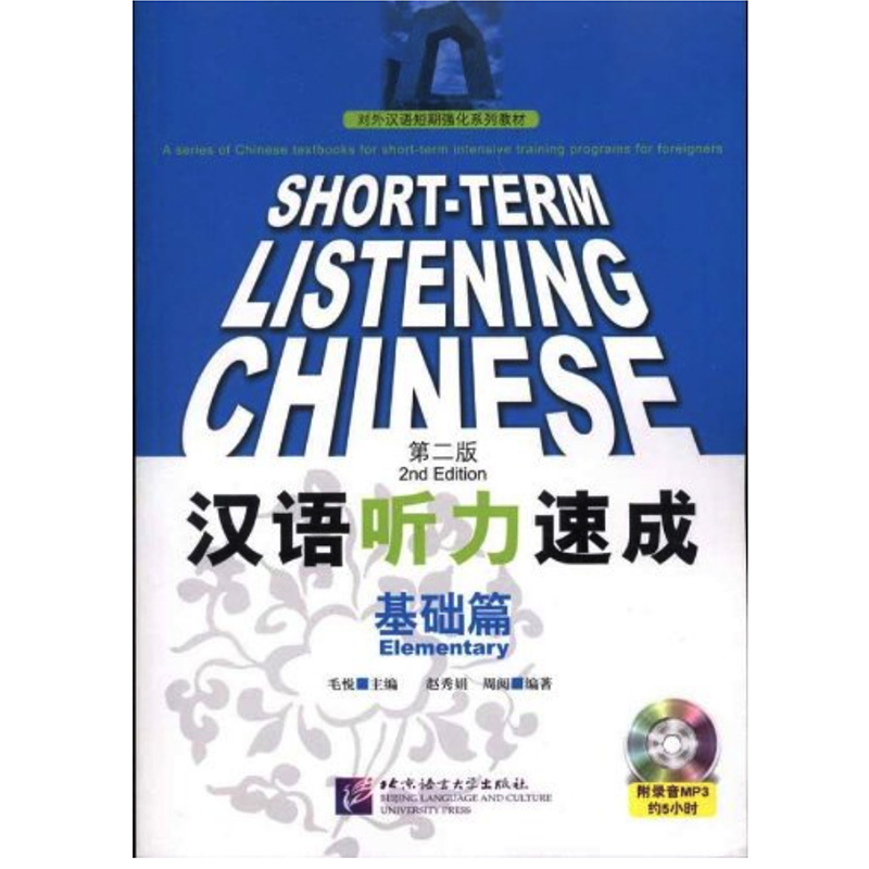 Short-Term Listening Chinese Elementary 2Ed Edition Listening Textbook for Chinese Learners With Mp3 Chinese and English Short-Term Listening Chinese Elementary 2Ed Edition Listening Textbook for Chinese Learners With Mp3 Chinese and English
