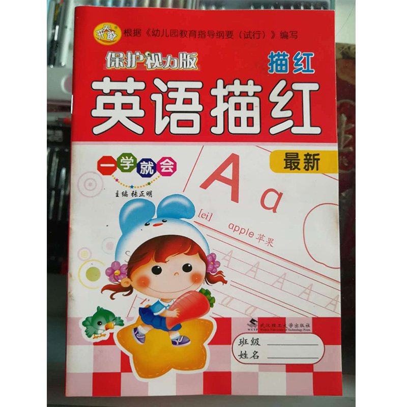 Kindergarten English Writing Books Practice 26 English Alphabets Letters Learning ABC Preschool Educational Toys For Children