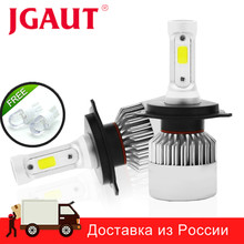 JGAUT Car lights S2 H4 H7 Led 880 881 H11 H1 9005 9006 H3 COB Headlight 72W 8000LM Fog Bulb Lamp Automotive Auto 6500K 12V 24v(China)