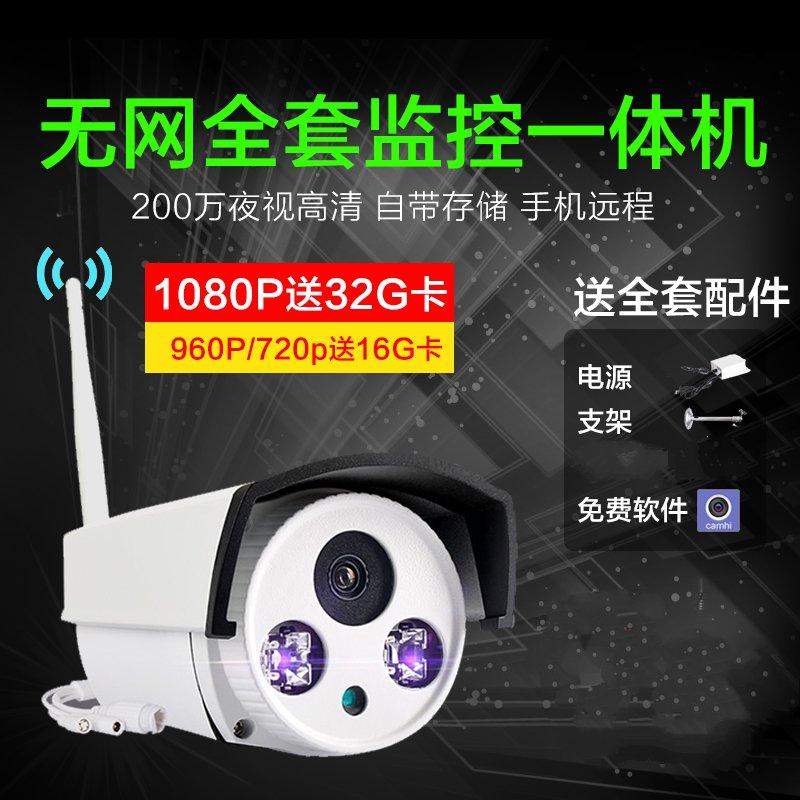 Wireless surveillance camera one machine wifi remote home outdoor night vision HD 1080P Network Monitor