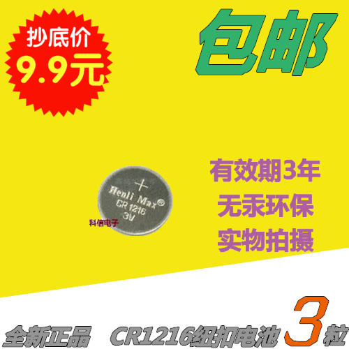 3 post CR1216 button battery 3V remote control / watch / calculator / circuit board / car key Li-ion Cell