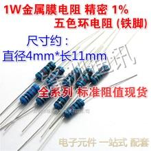 1 Вт металл резистор 0.1 евро 0.1 Г точность 1% в 20 ШТ./железные ноги