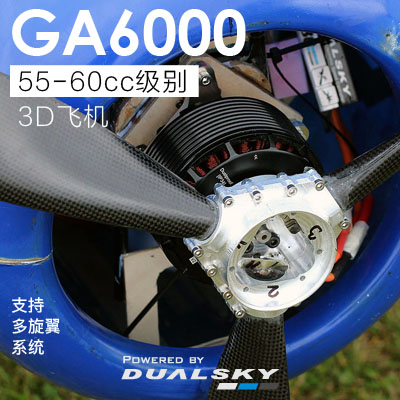 Second generation Dualsky GA6000 fixed wing multi-rotor model 55cc-60cc gasoline high-power brushless motor the second generation dualsky ga2000 fixed wing aircraft model 90 110e level 20cc high power brushless motor gasoline