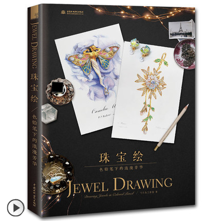 Jewel Drawing: Drawing Jewels In Colored Pencil Painting Art Textbook Tutorial Drawing Sketch Book For Designer