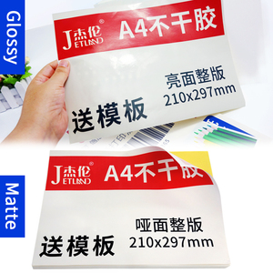 Image 4 - A4 Sticker Paper Label Sheets  for inkjet / Laser Printer /Copier, Matt/Gloss kraft Surface, 80 Sheets Per Pack