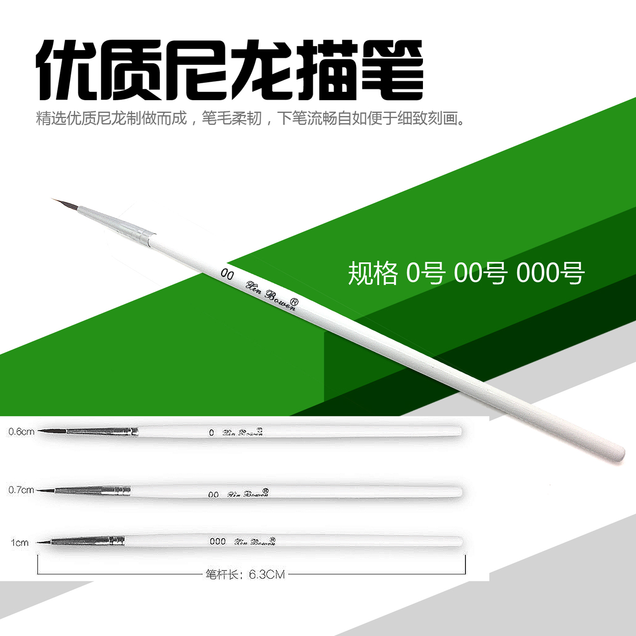 Pointed Painting Brush Outline Pen Combo For Gundam Model Building Military Model DIY 3pieces 0#00#000 H-3