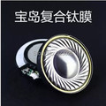 40mm earphone headset headphone fever diy speaker unit  Composite titanium film hole really Tonghuan three band equalizer