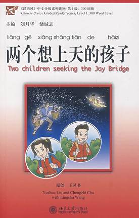 Two Children Seeking the Joy Bridge (Chinese Breeze Graded Reader Series, Level 1: 300-Word Level) (Chinese & English Edition) sony reader pocket edition prs 300 киев