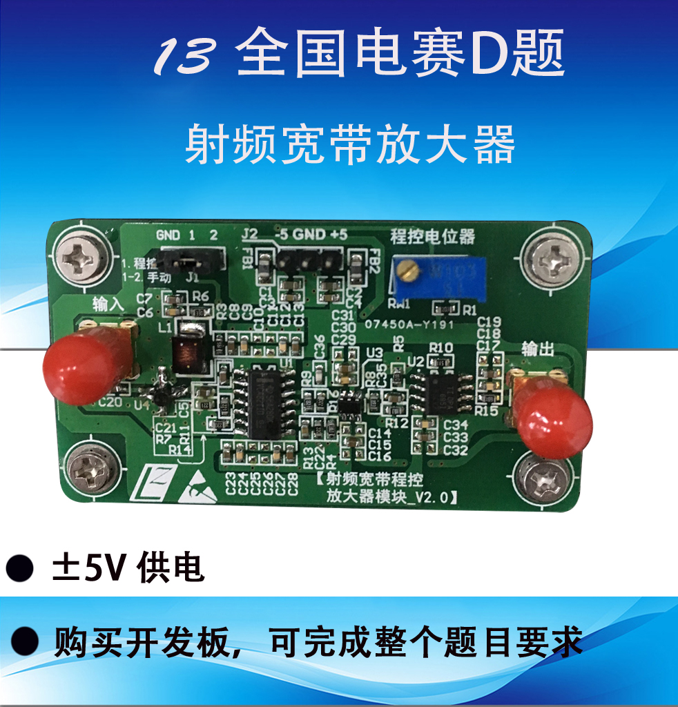 Radio Frequency Broadband Amplifier 13 National College Students' Electric Race D VCA821 LNA Broadband High Power rf broadband lna 0 1 2000mhz amplifier 30db high frequency amplifier
