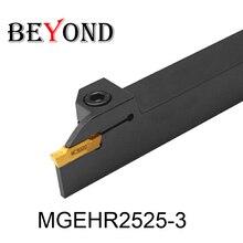 OYYU заводские магазины MGEHR2525-3 держатель внешнего токарного инструмента вспененный сверлильный станок с ЧПУ для резки MGEHR 25x25 токарные инструменты