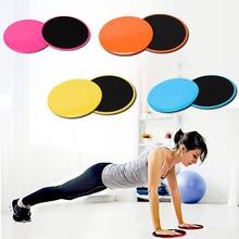 2 шт. скользящие диски двусторонний фитнес диск Упражнение скользящая пластина для йоги Тренажерный зал брюшной сердечник тренировочное оборудование