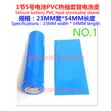 The 1 Section 2 section 3 4 batteries of 5 PVC heat shrinkable insulation sleeve shrink film packaging cell.