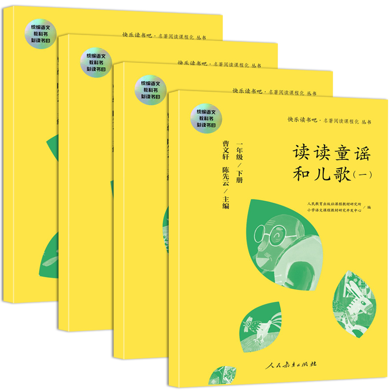 Read Aloud Chinese Nursery Rhyme Books 4Pcs/set Textbooks for Primary School Students Chinese Edition (with Pinyin) cookie s nursery rhyme video