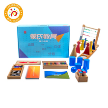 Montessori Material Baby Toy Learning Math Children Wooden