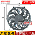 Automotive air conditioning uther for pentium cooling fan water tank electronic fan 12 12v24v condenser refires