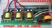 Pure sine wave inverter 2500W power board bare board 12V24V48V60V72V80V96V