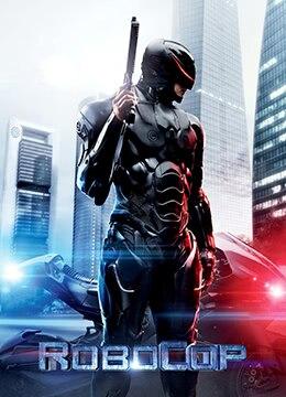 《机械战警》2014年美国动作,科幻,犯罪电影在线观看