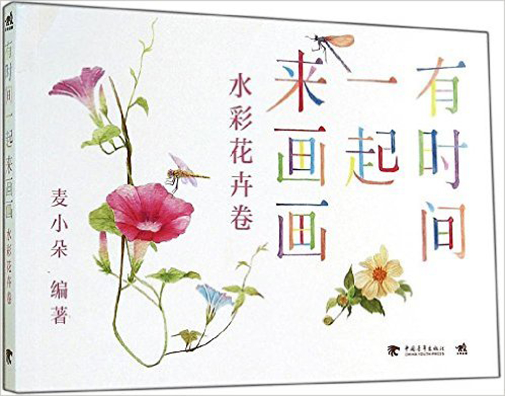 Let Us Paint Together Plant Flowers Watercolor Pen Painting Drawing Art Book