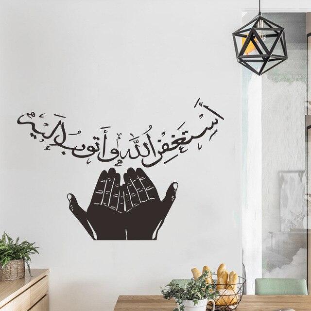 이슬람 스타일 방에 대 한 태양 벽 스티커를 잡아 홈 장식 벽화 아트 데 칼 아랍어 클래식 스티커 바탕 화면