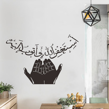 Muslim style hold up the sun Wall Sticker for room home decoration Mural Art Decals Arabic Classic stickers wallpaper
