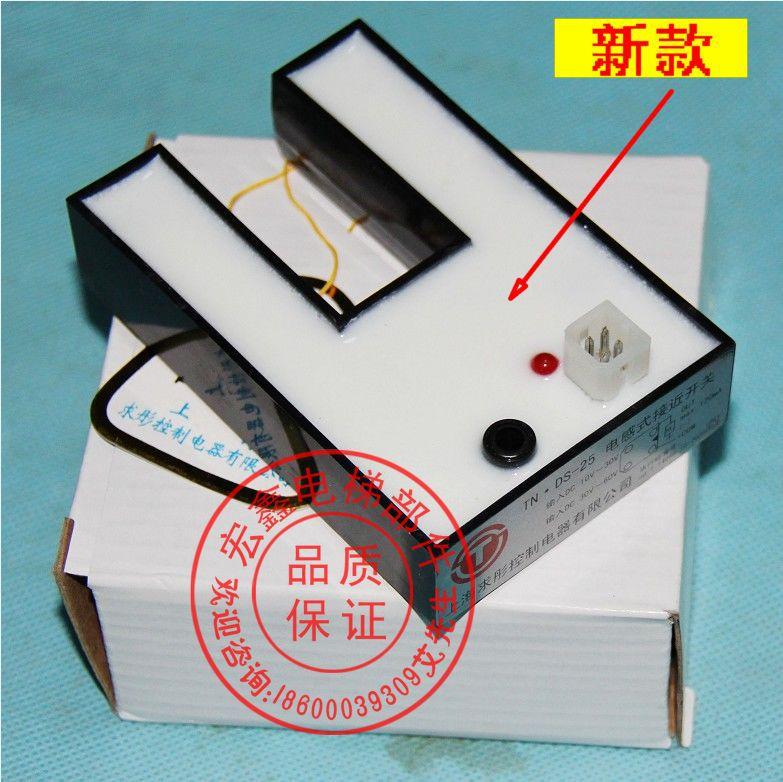 KONE / leveling photoelectric / U-type sensors / 61U61N TN-DS25 sl 73b leveling sensors
