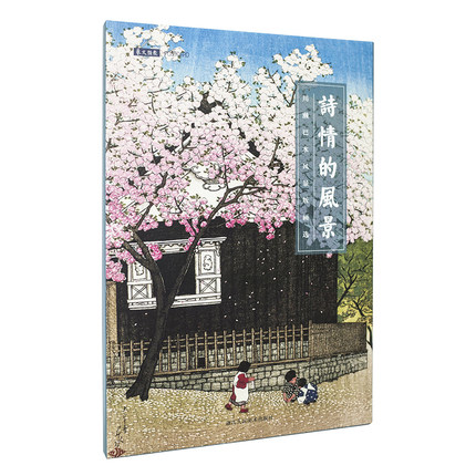 Art Postcard: Landscape Creative Birthday Card Postcard Beautiful Poetic Landscape Painting Japanese Painting Textbook