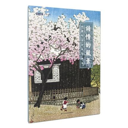 Art Postcard: Landscape Creative Birthday Card Postcard Beautiful Poetic Landscape Painting Japanese Painting Textbook