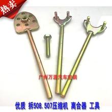 Инструмент для разборки компрессора кондиционера для автомобиля 508/507 Инструменты для ремонта кондиционера автомобиля
