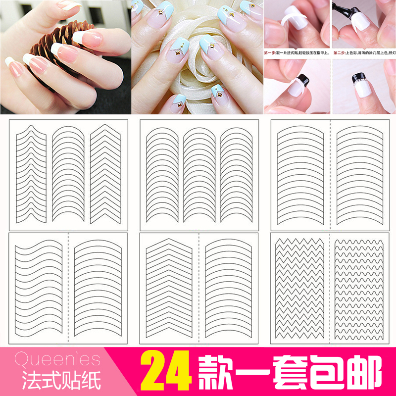 24 Styles French Manicure DIY 3D Nail Art Tips Guides Stickers Stencil Strip Nail hollow stickers nail art wholesale clearance 12 tips sheet diy vinyls nail stencil 24 styles laser silver nail art stickers stamp template manicure pattern tool