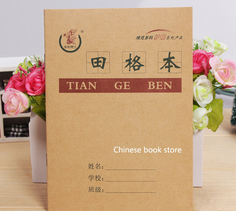 Chinese Character Exercise Books Chinese Grid Square Workbooks Chinese Composition Practicebook English Workbooks ,set Of 5