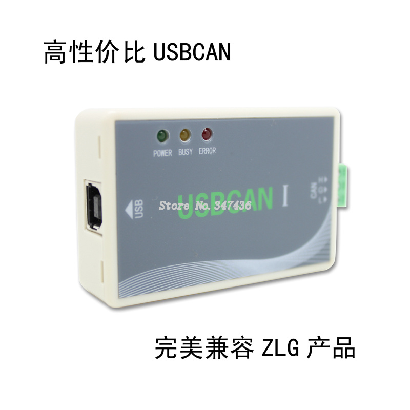 USB turn USBCAN CAN debugger to support the development of the two