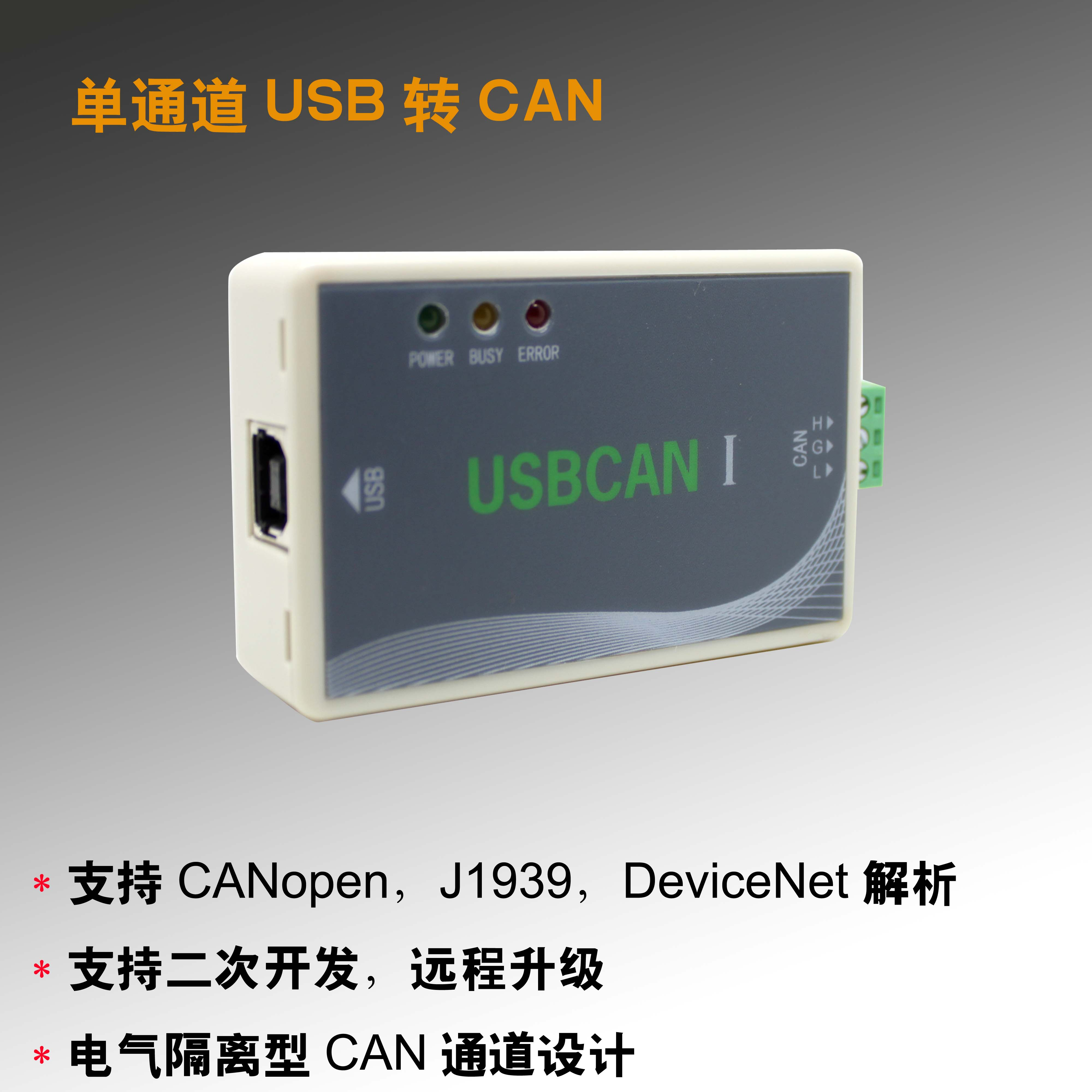 The USB CAN USBCAN Debugger Supports Two Development freeshipping usbcan i intelligent can interface card usb can