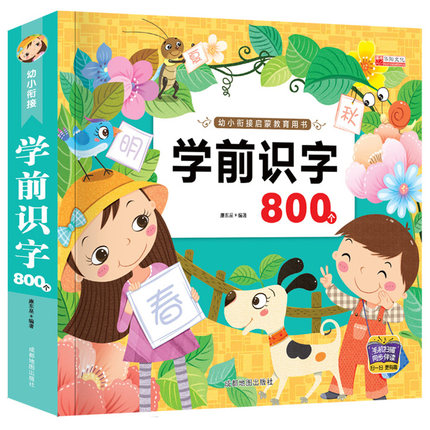 Chinese 800 Characters Kids Children Learning Chinese Characters Han Zi Mandarin Textbook With Pinyin For Early Educational
