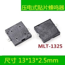 Чип зуммер MLT-1325 пьезоэлектрический зуммер 13*13*2,5 мм Частота 4 кГц